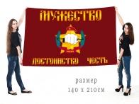 """Большой флаг спецназа Росгвардии """"Росич"""""""