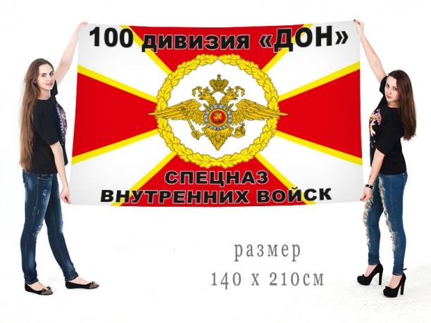 Большой флаг спецназа Росгвардии (ВВ МВД) 100 дивизия «ДОН»