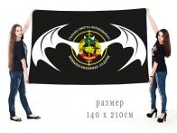 Большой флаг спецназа с девизом