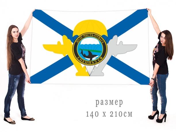 Большой флаг Спецназа Северного флота ВМФ