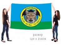 Большой флаг Спецназа ВДВ Рысь