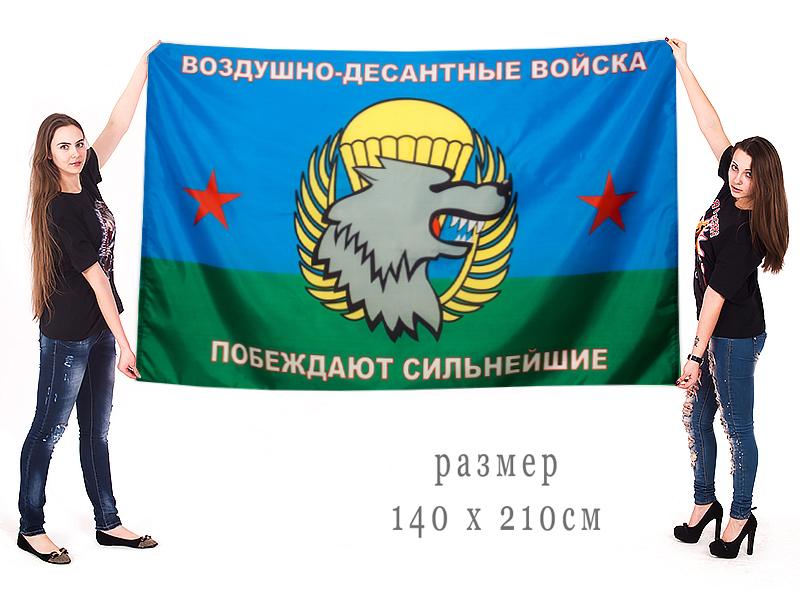Большой флаг спецназа ВДВ с головой волка