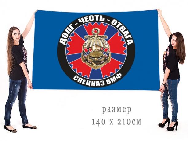 Большой флаг спецназа ВМФ