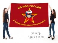 """Большой флаг спецназа внутренних войск """"Кузбасс"""""""