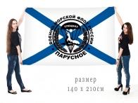 Большой флаг спецназа Военно-морского флота РФ