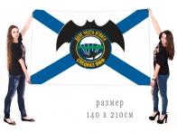 Большой флаг Спецназа Военно-морского флота