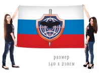 Большой флаг Спецназа Военной разведки