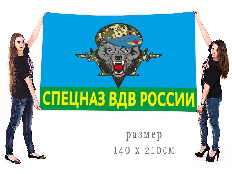 Большой флаг спецназа воздушно-десантных войск РФ