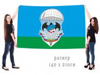 Большой флаг спецназа воздушно-десантных войск Российской Федерации