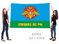 Большой флаг Спецназа ВС России
