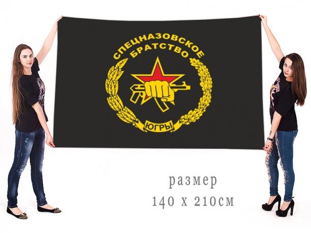 Большой флаг Спецназовское братство Югры
