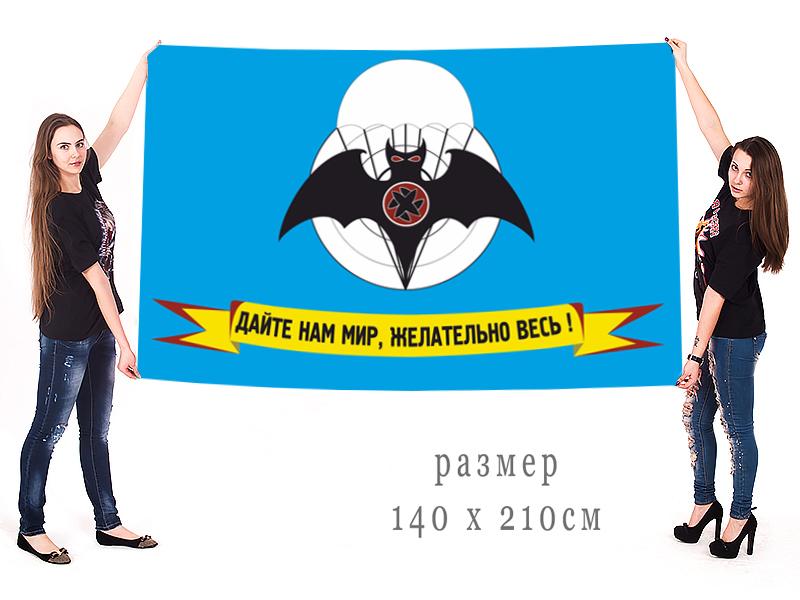 Большой флаг спецназовцев ГРУ с девизом