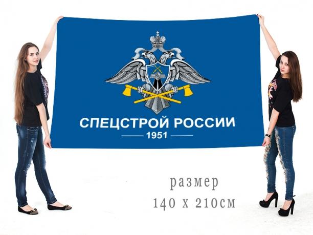 Большой флаг Спецстрой России 1951