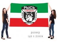 Большой флаг СпН Рысь