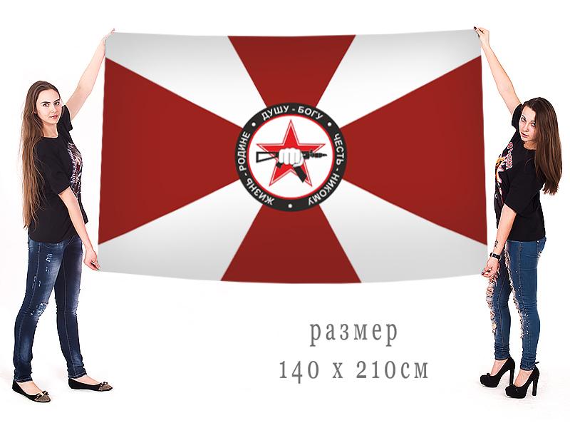 Большой флаг СпН ВВ МВД РФ