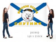 """Большой флаг """"Спутник"""" Морская пехота"""