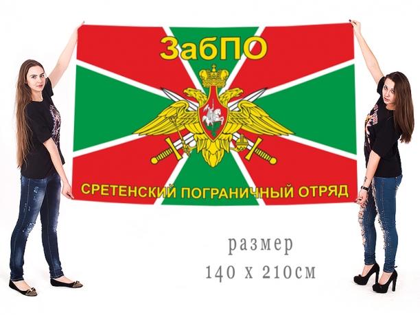 Большой флаг Сретенского Погранотряда