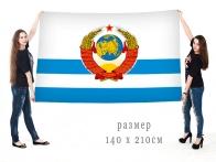 Большой флаг СССР с гербом