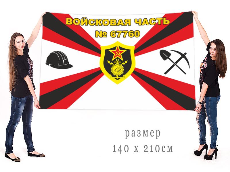 Большой флаг Строительные войска заказать в подарок