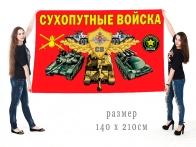 Большой флаг Сухопутных войск