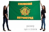 Флаг «Сухумский пограничный отряд»