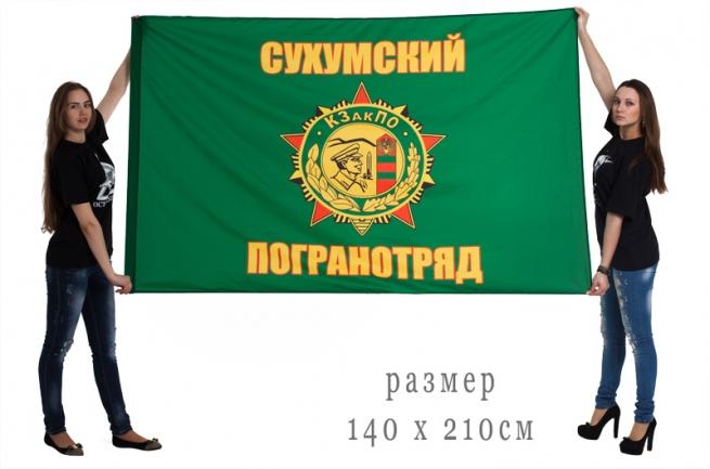 Большой флаг «Сухумский пограничный отряд»