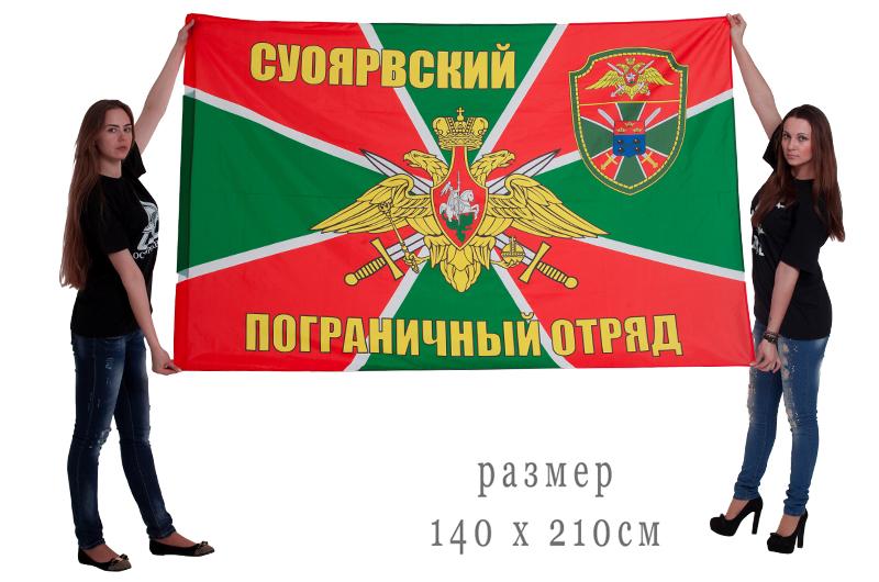 Большой флаг «Суоярвский пограничный отряд»