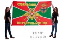 Флаг «Суоярвский пограничный отряд»