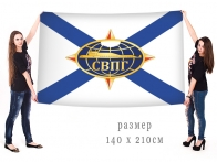 Большой флаг СВПГ