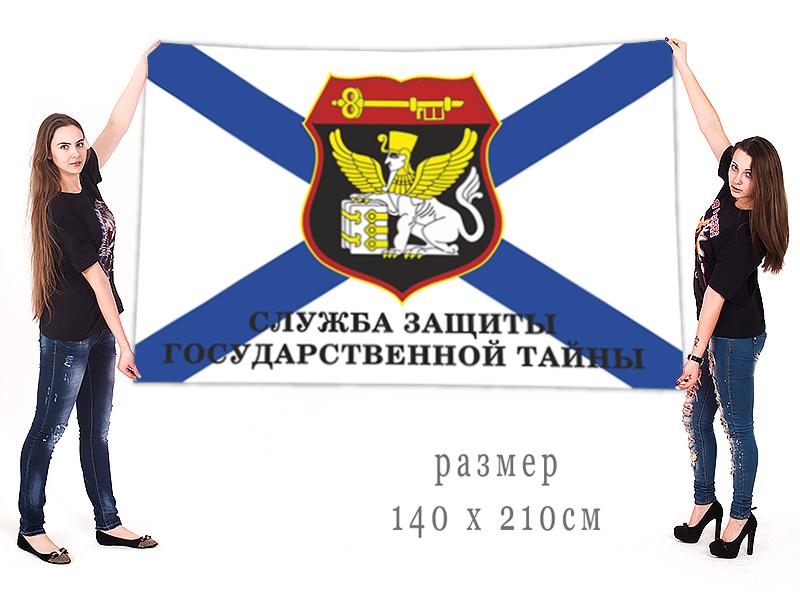 """Большой флаг СЗГТ """"Сфинкс"""" на фоне Андреевского флага ВМФ"""