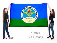 Большой флаг Таганрогского союза десантников России