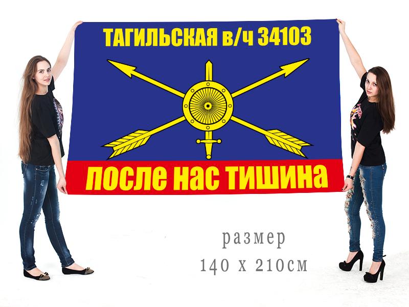 Большой флаг Тагильской воинской части 34103 РВСН