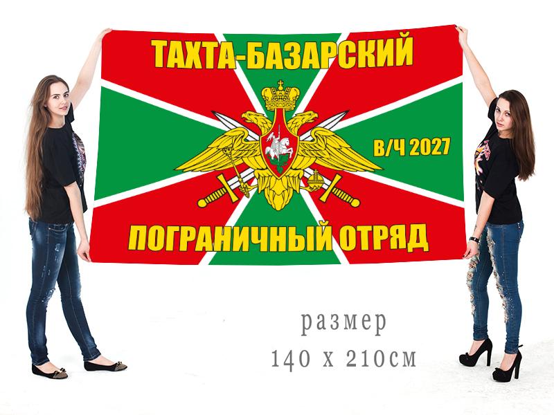 Большой флаг Тахта-Базарского Погранотряда