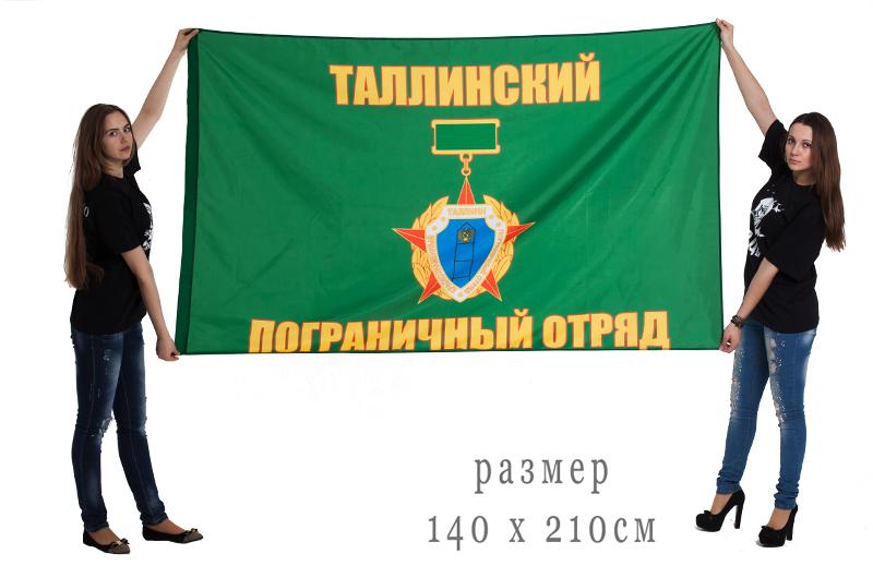 Большой флаг «Таллинский пограничный отряд»