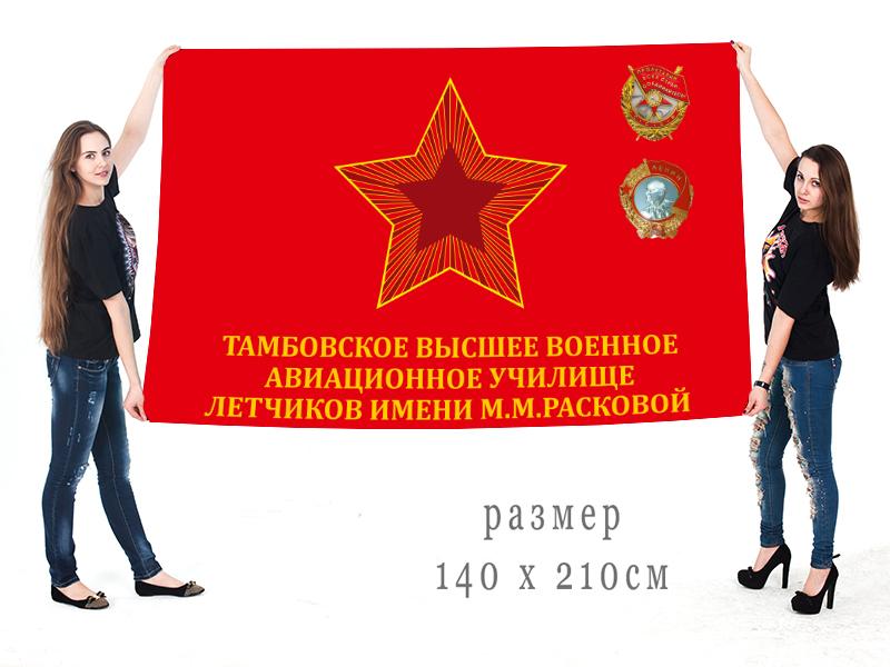 Большой флаг Тамбовского ВВАУЛ им. М.М. Расковой