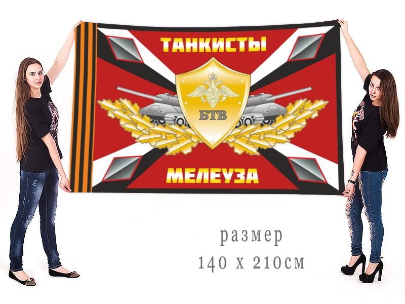 """Большой флаг """"Танкисты Мелеуза"""""""