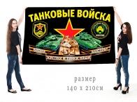 Большой флаг Танковые войска РФ