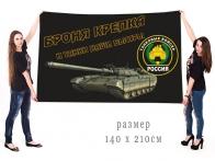 Большой флаг танковых войск Армата