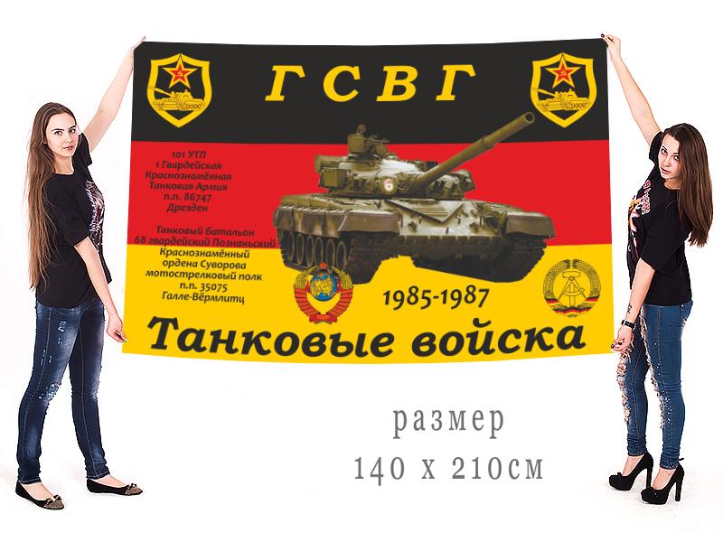 Большой флаг танковых войск ГСВГ