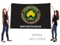 Большой флаг танковых войск России