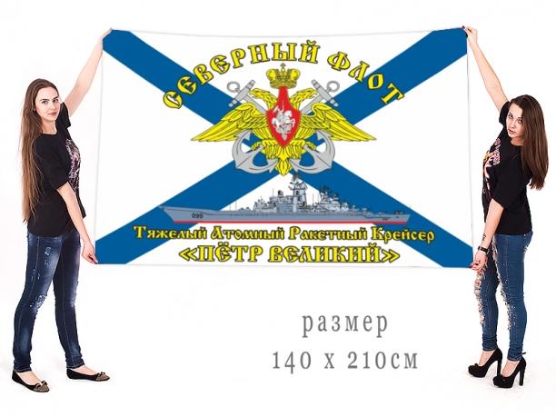 Большой флаг ТАРКР Пётр Великий Северного флота