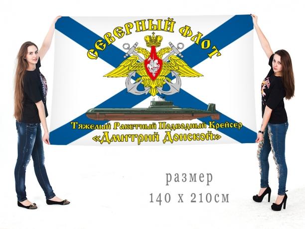 Большой флаг ТАРПКСН Дмитрий Донской Северного флота