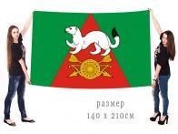 Большой флаг Тарского района