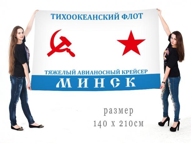 "Большой флаг ТАВКР ""Минск"" ТОФ"