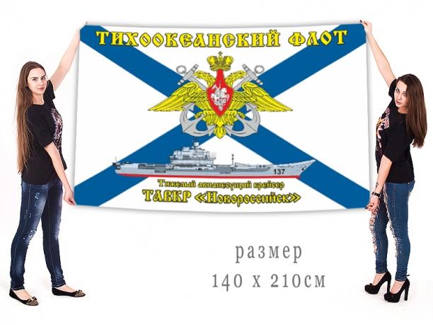 """Большой флаг ТАВКР """"Новороссийск"""""""