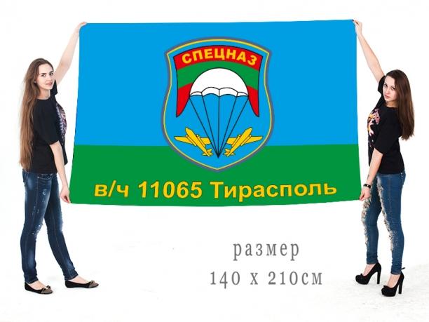 Большой флаг Тираспольского спецназа Приднестровья