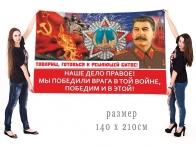 Большой флаг Товарищ, готовься к решающей битве
