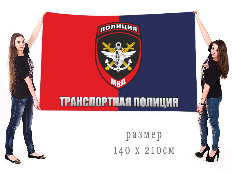 Большой флаг транспортной полиции Министерства Внутренних дел