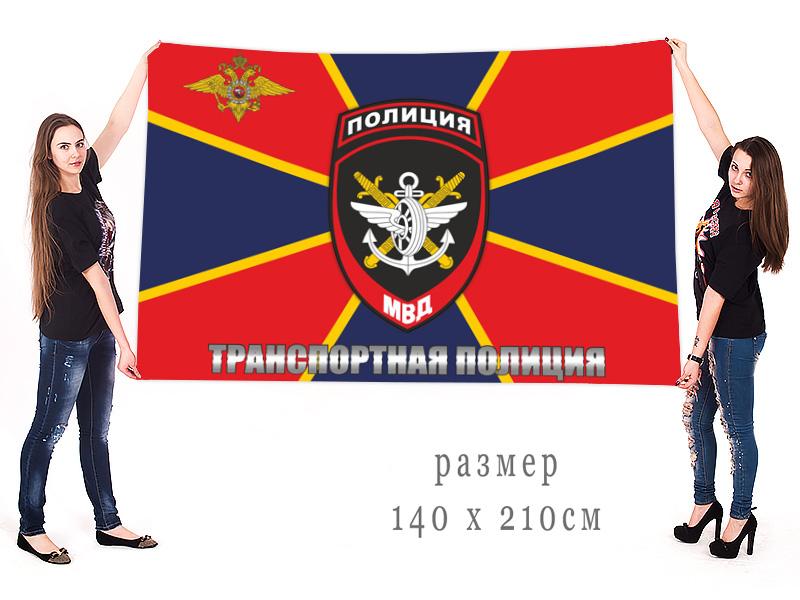 Большой флаг Транспортной полиции России