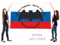 Большой флаг триколор Военная разведка
